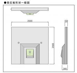 標準受圧板形状 一般図